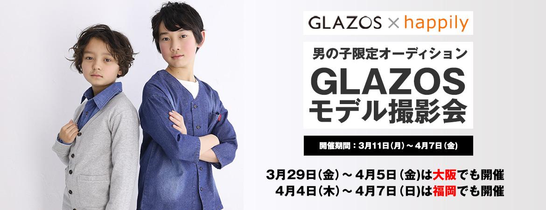男の子限定オーディション GLAZOSモデル撮影会