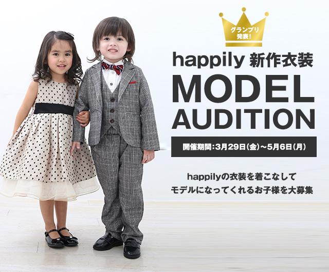 happily新作衣装モデルオーディション
