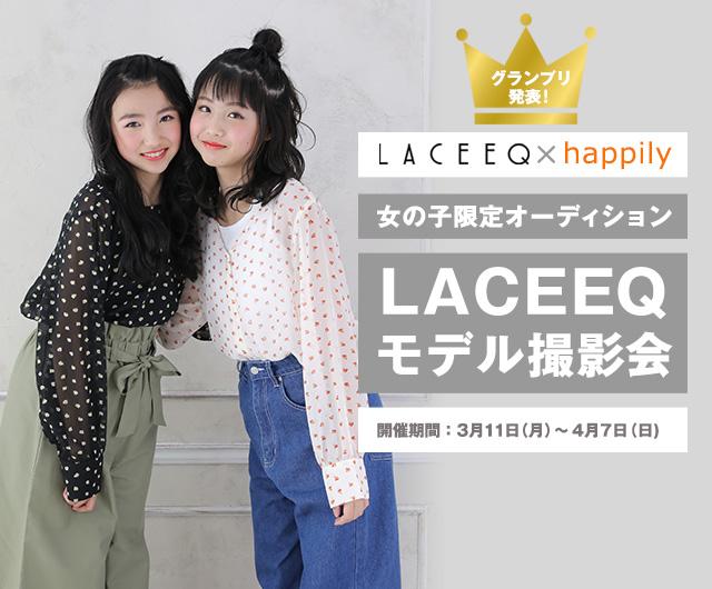 女の子限定オーディション LACEEQモデル撮影会