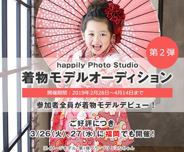 第2弾 happily photo studio 着物モデルオーディション