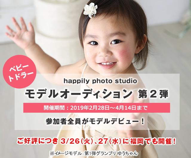 第2弾 happily photo studio ベビー&トドラーモデルオーディション