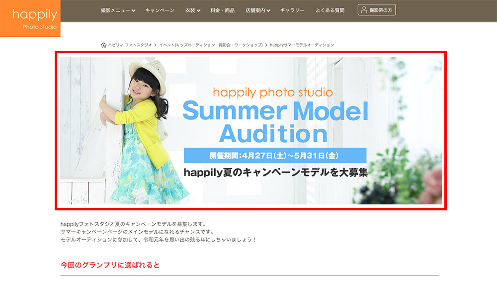 happilyWEBモデル