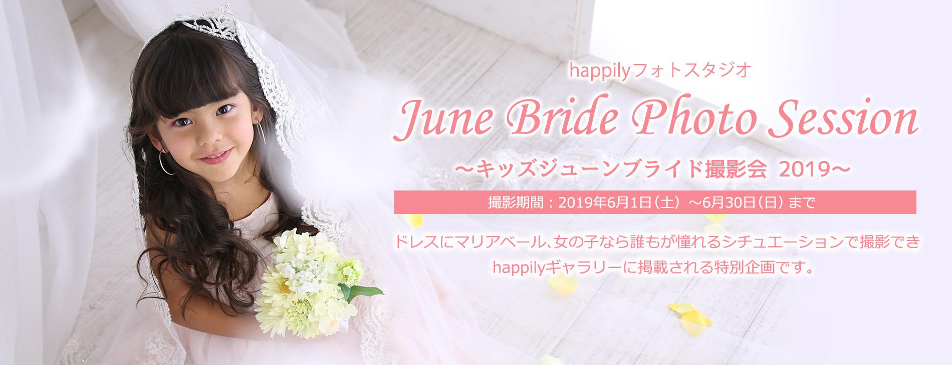 Kids June Bride 撮影会 2019