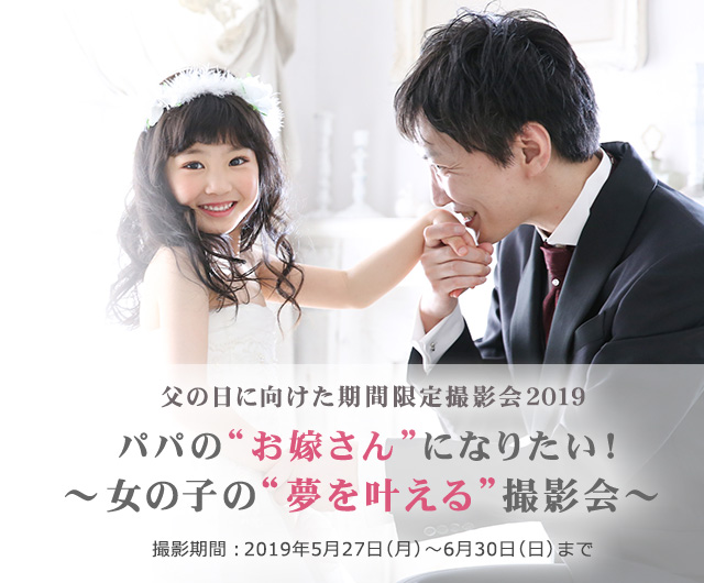 パパのお嫁さんになりたい!~女の子の夢を叶える撮影会~2019