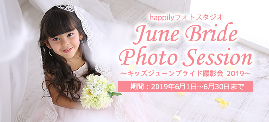 Kids June Bride 撮影会 2019