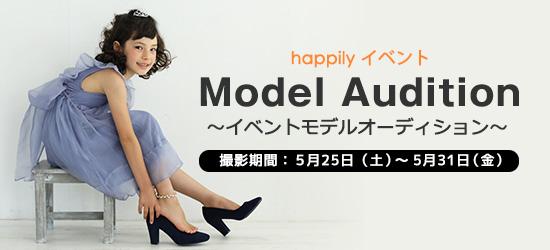 happilyイベントモデルオーディション