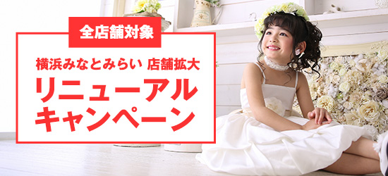 横浜みなとみらい 店舗拡大 リニュアール キャンペーン