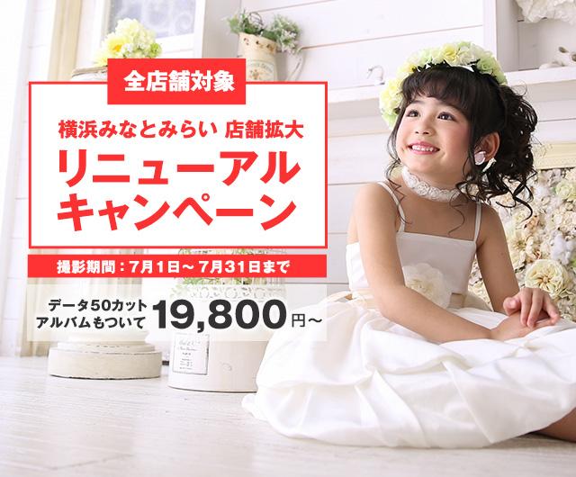 横浜みなとみらい店リニュアールオープン記念キャンペーン