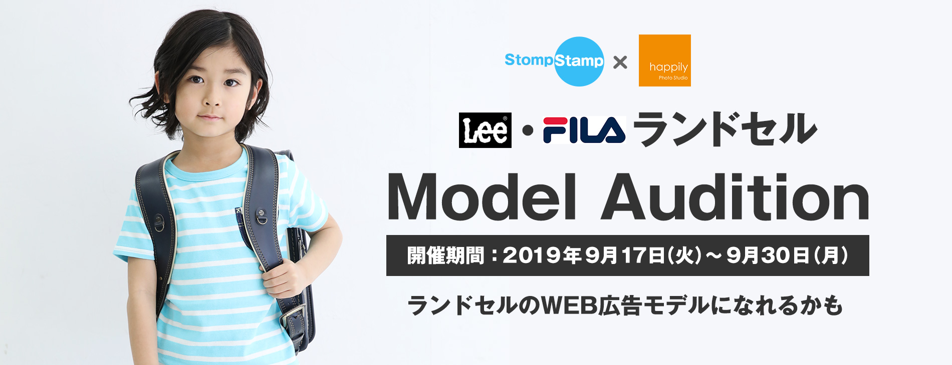 StompStamp×【LEE】【FILA】コラボランドセルモデルオーディション