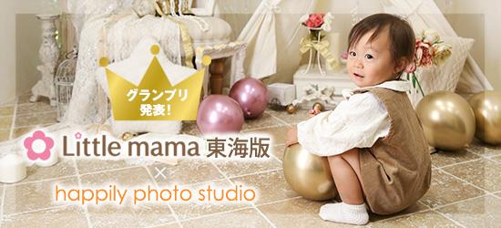Little mama×happily 表紙モデルオーディション撮影会