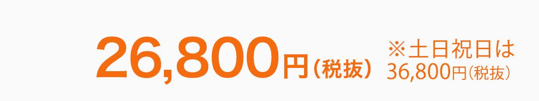 スタイリッシュアルバムセット料金