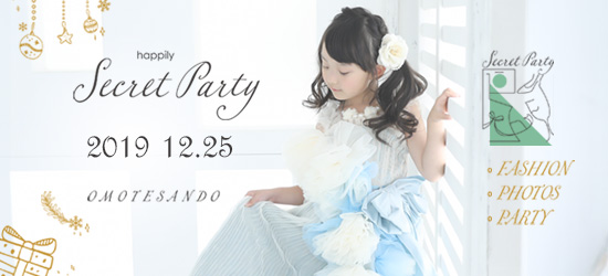 【リピーター様限定】happily secret party!