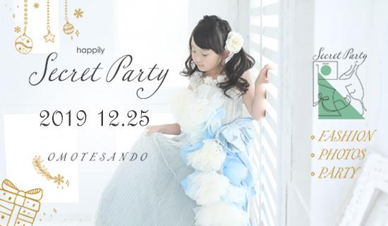 【リピーター様限定】happily secret party!