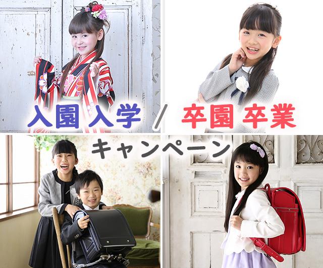 入園・入学/卒園・卒業キャンペーン