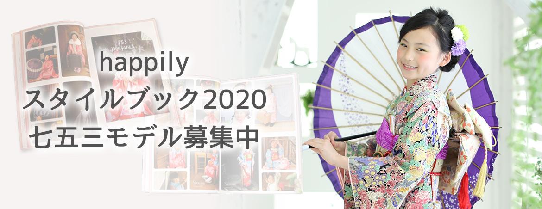 happilyスタイルブック2020(七五三)