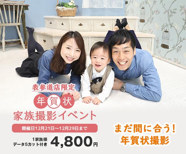 年賀状家族撮影イベント