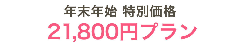 年末年始特別価格21,800円プラン