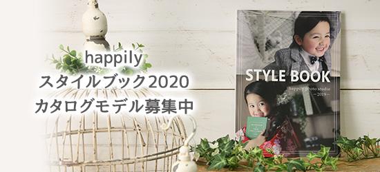 happilyスタイルブック2020