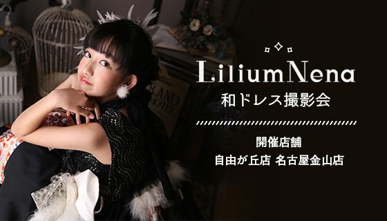 Lilium Nena 和ドレス撮影会