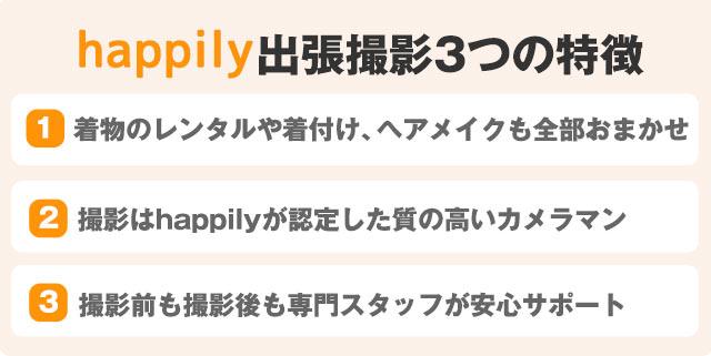 3つの特徴