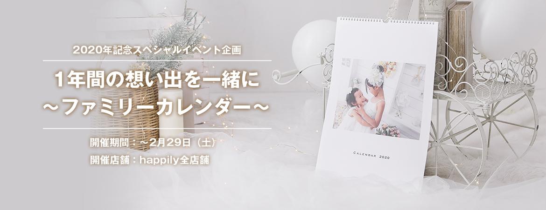 2020年記念 スペシャルイベント企画 ~1年間の想い出を一緒に~ファミリーカレンダー~