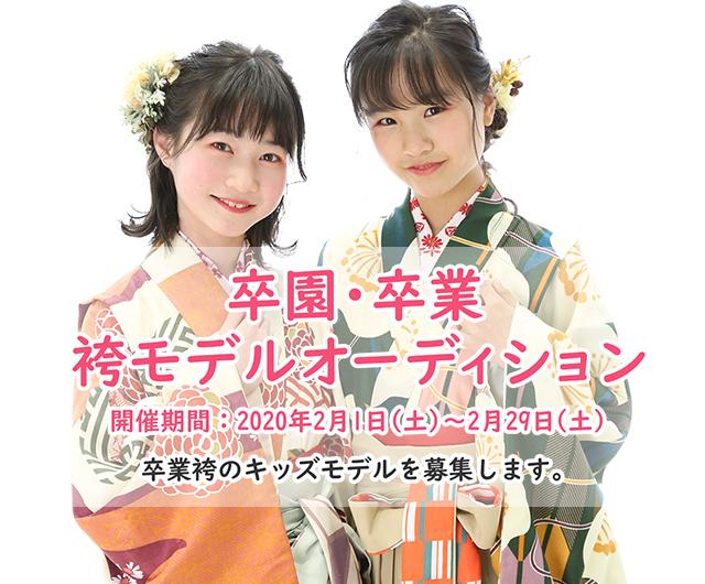 卒園・卒業袴モデルオーディション