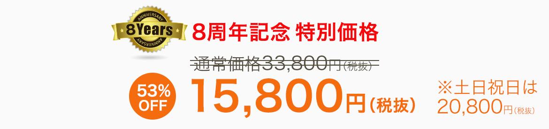 8周年記念特別15,800プラン