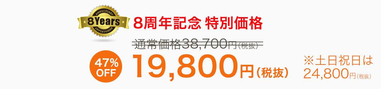 8周年記念特別19,800プラン