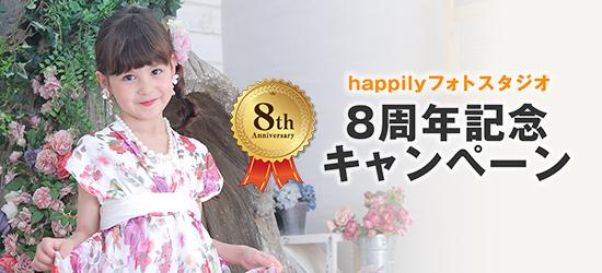 happilyフォトスタジオ 8周年記念キャンペーン