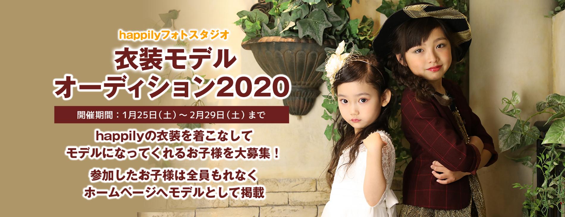 happily衣装モデルオーディション 2020