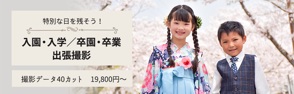 入園・入学/卒園・卒業写真の出張撮影メニュー