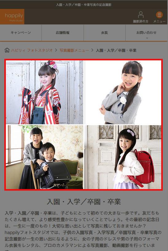 入学入園モデルオーディション2020 グランプリ