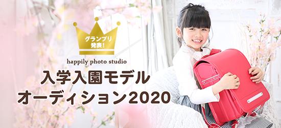入学入園モデルオーディション2020