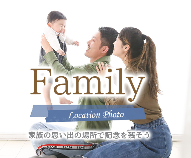 家族写真の出張撮影メニュー