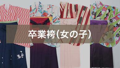 卒業袴(女の子)