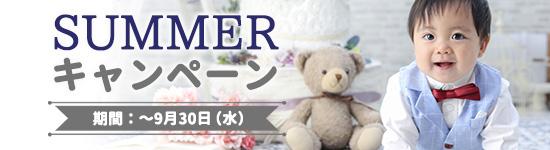 Summerキャンペーン