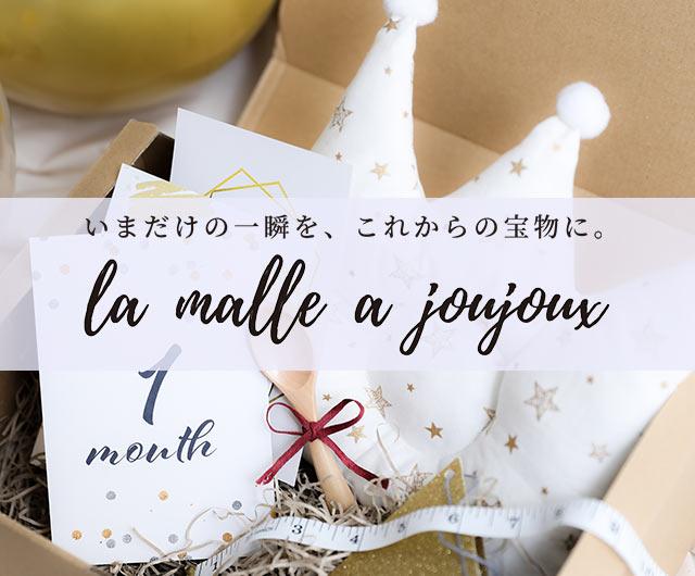 la malle a joujoux(ラ マル ア ジュジュ)