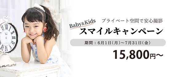 Baby&Kidsスマイルキャンペーン