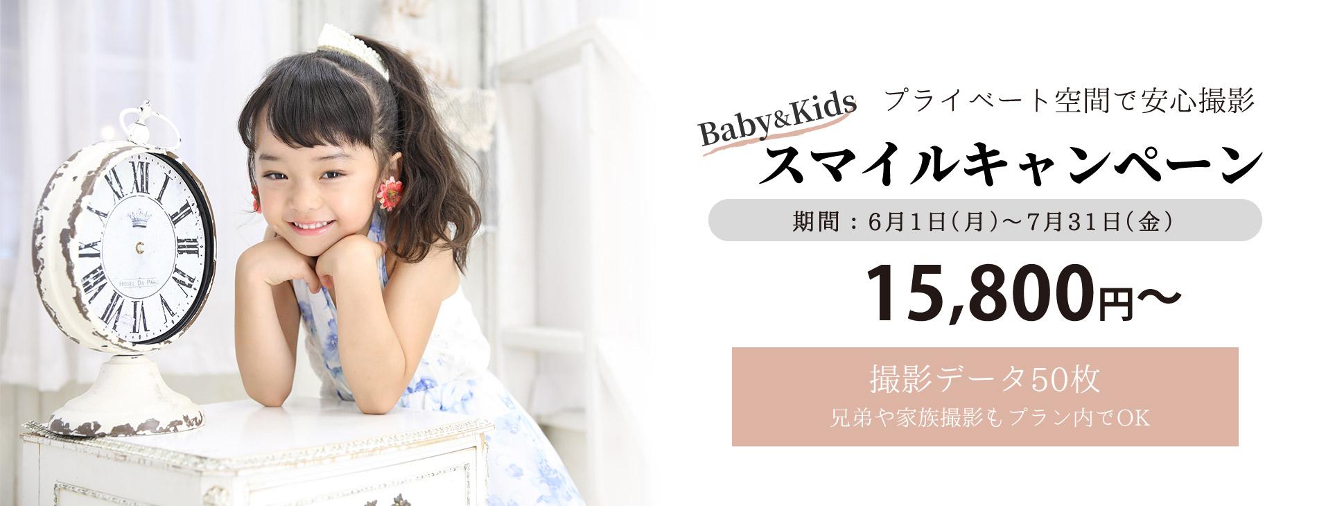 Baby&Kidsスマイルキャンペーン