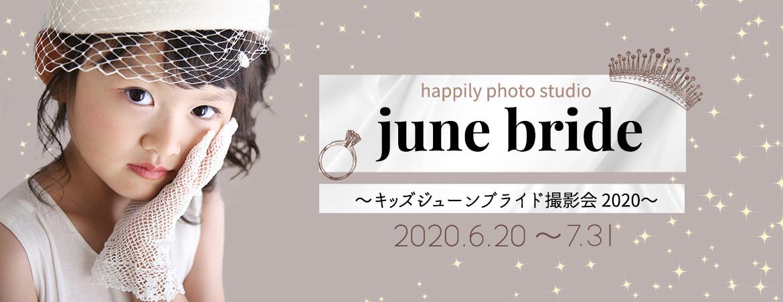 Kids June Bride 撮影会 2020