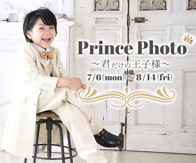 プリンス撮影会 ~君だけの王子様~
