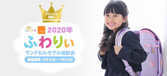 2020年ふわりぃランドセルモデル撮影会