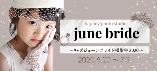 Kids June Bride 撮影会 2020