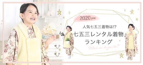 七五三 3歳女の子衣装 人気の七五三レンタル着物ランキング 2020