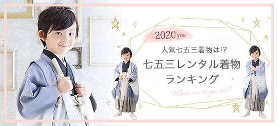 七五三 5歳男の子衣装 人気の七五三レンタル着物ランキング 2020