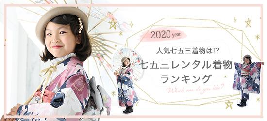 七五三 7歳女の子衣装 人気の七五三レンタル着物ランキング 2020