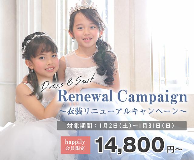 【happily会員限定】衣装リニューアルキャンペーン