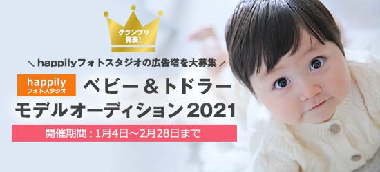 ベビー・トドラー モデルオーディション 2021