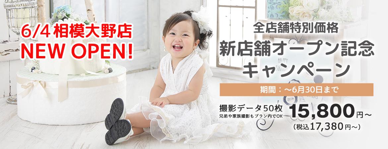 全店特別特別 新店舗オープン記念 キャンペーン