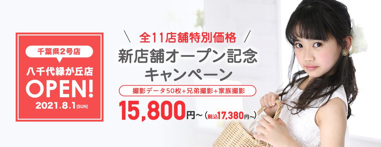 全11店舗特別価格 新店舗オープン記念 キャンペーン